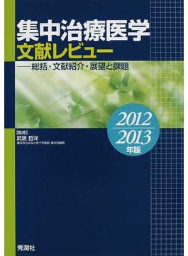 集中治療医学文献レビュー 総括・文献紹介・展望と課題 2012〜2013年版