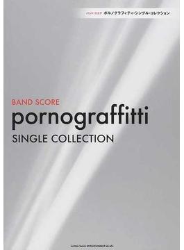 ポルノグラフィティ・シングル・コレクション 2012