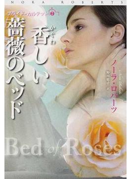 香しい薔薇のベッド(扶桑社ロマンス)