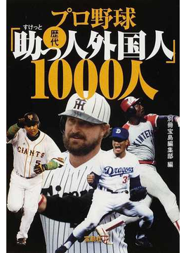 プロ野球歴代「助っ人外国人」1000人(宝島SUGOI文庫)