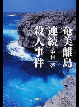 奄美離島連続殺人事件(宝島社文庫)