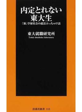 内定とれない東大生 「新」学歴社会の就活ぶっちゃけ話(扶桑社新書)