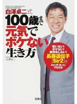 白澤卓二式100歳まで元気でボケない生き方(宝島SUGOI文庫)