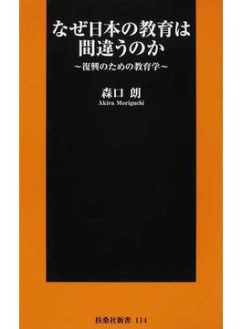 なぜ日本の教育は間違うのか 復興のための教育学(扶桑社新書)
