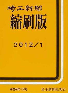 埼玉新聞縮刷版 平成24年1月号