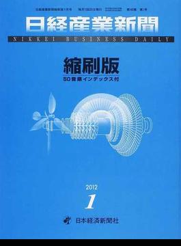日経産業新聞縮刷版 2012年1月号