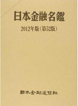 日本金融名鑑 2012年版上巻