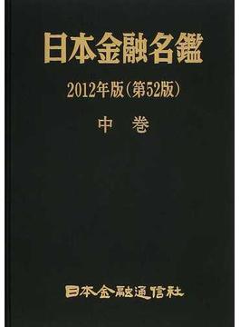 日本金融名鑑 2012年版中巻