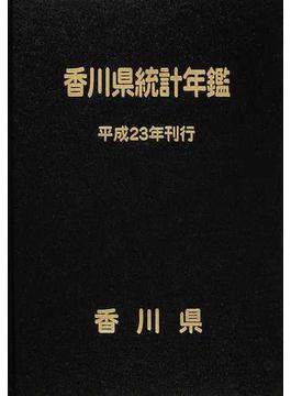 香川県統計年鑑 平成23年刊行