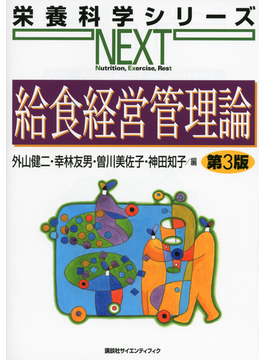 給食経営管理論 第3版(栄養科学シリーズNEXT)