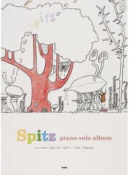 やさしく弾けるスピッツピアノ・ソロ・アルバム