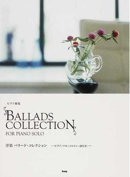 洋楽バラード・コレクション ピアノ・ソロ(メロディー譜付き)