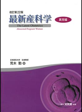 最新産科学 改訂第22版 異常編