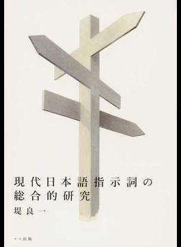 現代日本語指示詞の総合的研究