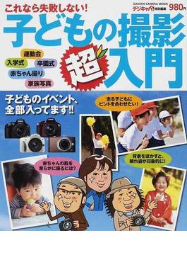 これなら失敗しない!子どもの撮影超入門 運動会/入学式/七五三ほか(Gakken camera mook)