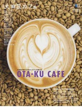 大田区カフェ 大田区全域から行きたいカフェを集大成