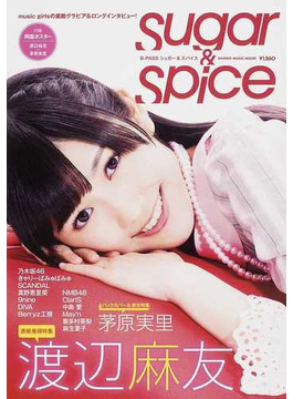 B−PASS sugar & spice 渡辺麻友 茅原実里 乃木坂46 真野恵里菜 DiVA Berryz工房