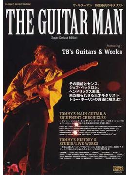 ザ・ギターマン 特集●炎のギタリスト 早世の名手トミー・ボーリンの未だ知られざる真価に迫る! YOUNG GUITAR presents Super Deluxe Edition