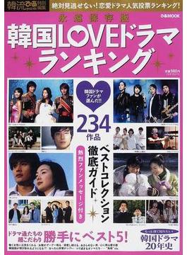 韓国LOVEドラマランキング 韓国ドラマファンが選んだ! 永遠保存版(ぴあMOOK)