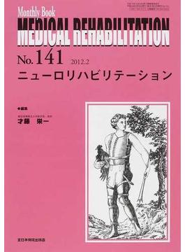 MEDICAL REHABILITATION Monthly Book No.141(2012.2) ニューロリハビリテーション