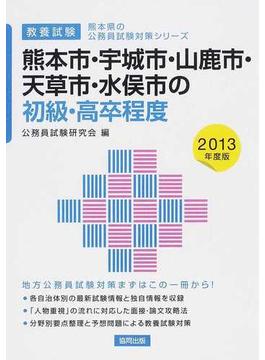 熊本市・宇城市・山鹿市・天草市・水俣市の初級・高卒程度 教養試験 2013年度版