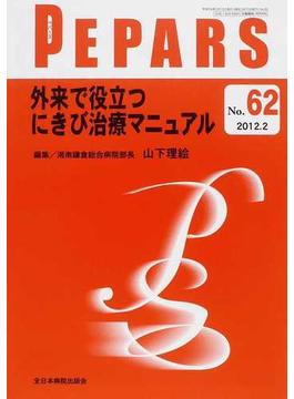 PEPARS No.62(2012.2) 外来で役立つにきび治療マニュアル
