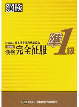 漢検準1級完全征服 準1級受検のために 増補版