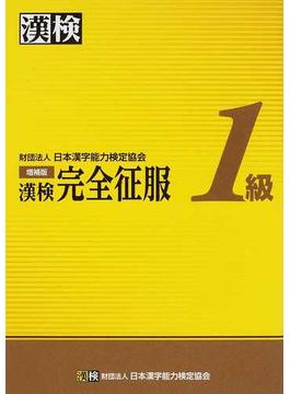 漢検1級完全征服 1級受検のために 増補版