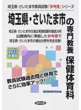 埼玉県・さいたま市の専門教養保健体育科 2013年度版