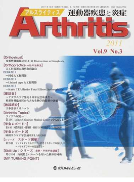 アルスライティス 運動器疾患と炎症 Vol.9No.3(2011) 〈座談会〉整形外科臨床医からみた生物学的製剤の評価