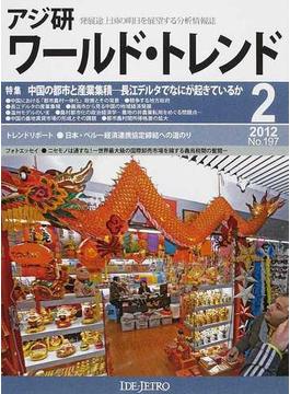 アジ研ワールド・トレンド 発展途上国の明日を展望する分析情報誌 No.197(2012−2月号) 特集中国の都市化と産業集積−長江デルタでなにが起きているか