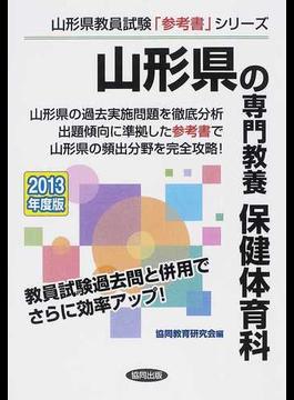 山形県の専門教養保健体育科 2013年度版