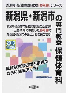 新潟県・新潟市の専門教養保健体育科 2013年度版