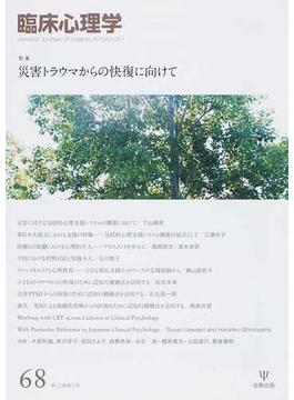 臨床心理学 Vol.12No.2 特集災害トラウマからの快復に向けて