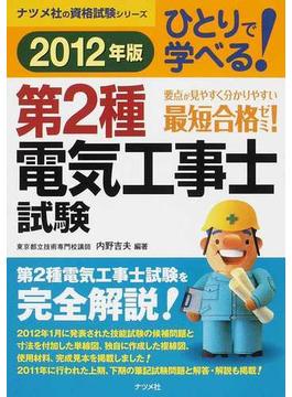 ひとりで学べる第2種電気工事士試験 2012年版