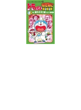 ドラえもんなぜなに探検隊(コロコロコミックス) 2巻セット(コロコロコミックス)