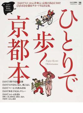 ひとりで歩く京都本 「ひとりで行く」からこそ楽しい京都の街と店300!!