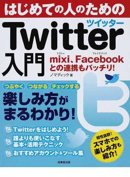 はじめての人のためのTwitter入門 mixi、Facebookとの連携もバッチリ! つぶやくつながるチェックする楽しみ方がまるわかり!
