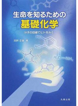 生命を知るための基礎化学 分子の目線でヒトをみる