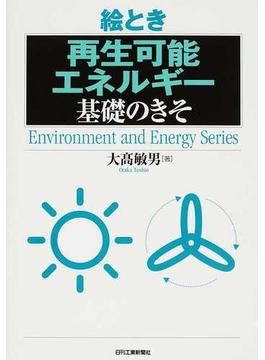 絵とき再生可能エネルギー基礎のきそ