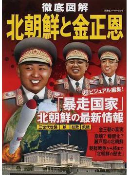 徹底図解北朝鮮と金正恩 『三世代世襲』した金王朝の行方(双葉社スーパームック)