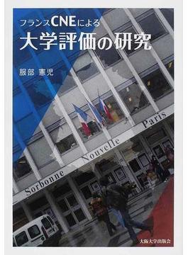 フランスCNEによる大学評価の研究