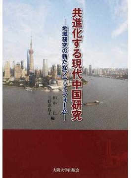 共進化する現代中国研究 地域研究の新たなプラットフォーム