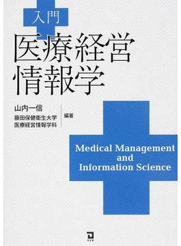 入門医療経営情報学