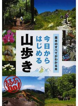 今日からはじめる山歩き(るるぶDo!)
