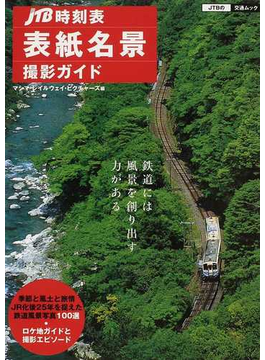 「JTB時刻表」表紙名景撮影ガイド(JTBの交通ムック)