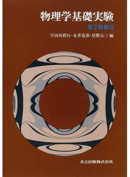 物理学基礎実験 第2版新訂