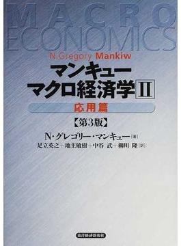 マンキューマクロ経済学 第3版 2 応用篇