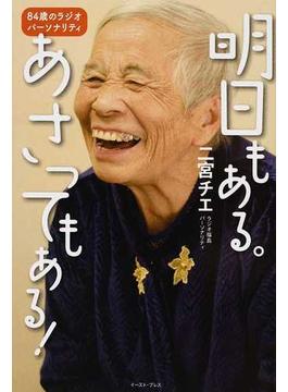 明日もある。あさってもある! 84歳のラジオパーソナリティ