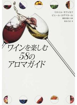 ワインを楽しむ58のアロマガイド